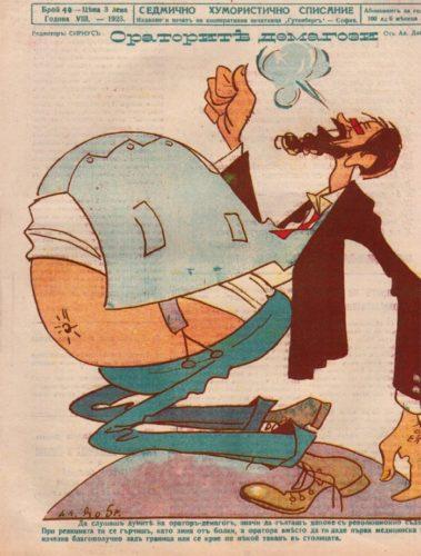 Александър Добринов карикатури