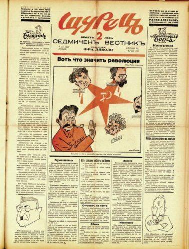 Вестник Щурец