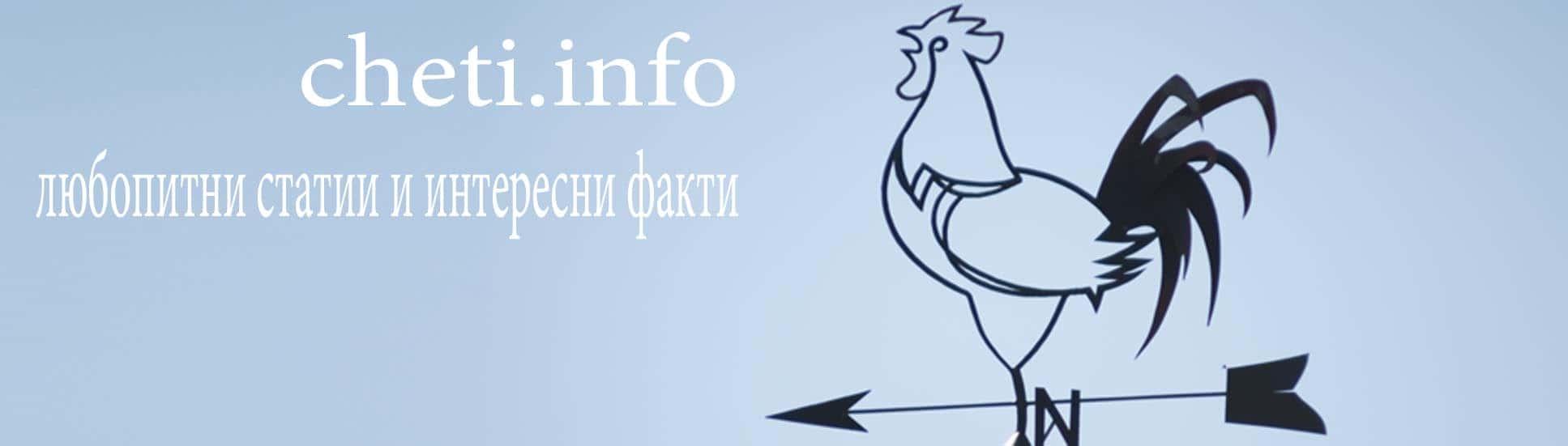 cheti.info