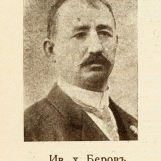 Иван Хаджиберов
