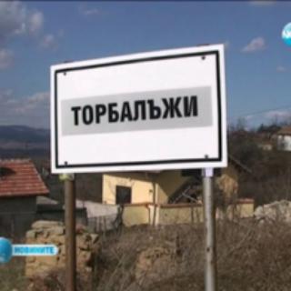 село торбалъжи