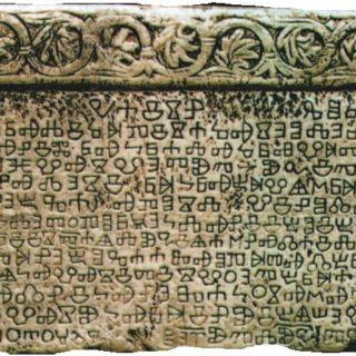 Босканската плоча